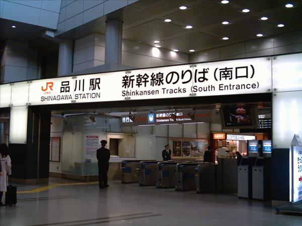 Shinagawa_Station_20070504-03.jpg