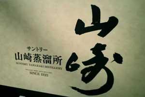 Suntory.jpg