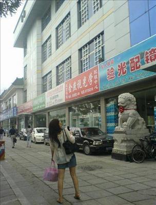 Glasögonmarknaden i Peking